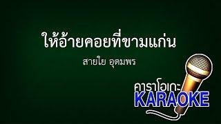 ให้อ้ายคอยที่ขามแก่น - สายใย อุดมพร [KARAOKE Version] เสียงมาสเตอร์