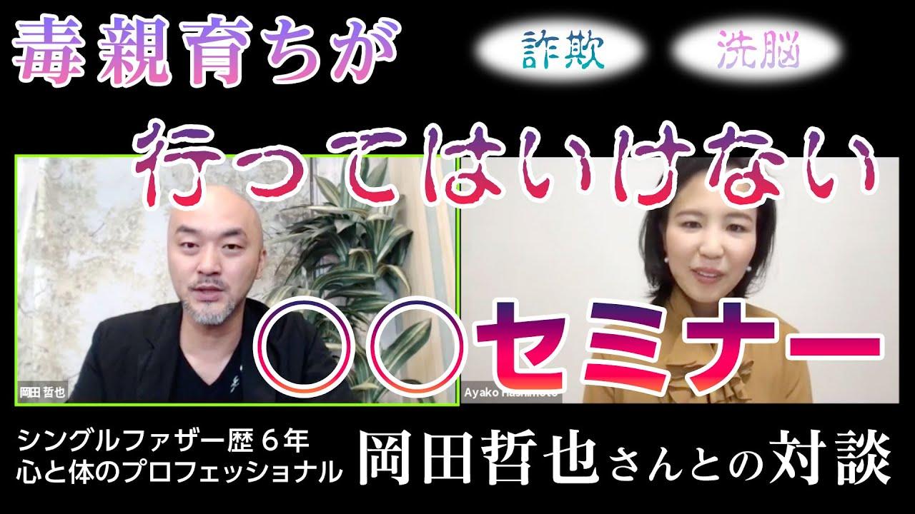 毒親育ち・愛着障害の人が行ってはいけないセミナーを岡田哲也さんにお聞きしました。