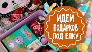 видео Подарок ребенку на Новый год