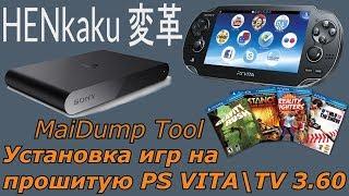 Как установить игры через MaiDump Tool на прошитую PS VITA \ TV Henkaku 3.60?