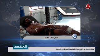استشهاد جنديين بنيران المليشيا الحوثية في الحديدة