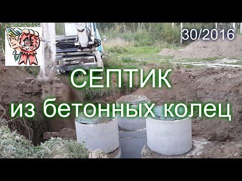 видео: Септик из бетонных колец СТРОИМ ДЛЯ СЕБЯ