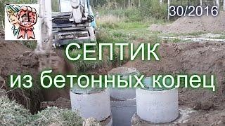 Септик из бетонных колец СТРОИМ ДЛЯ СЕБЯ