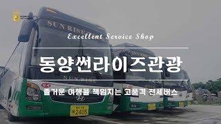 우수관광사업체_동양썬라이즈관광(2019)