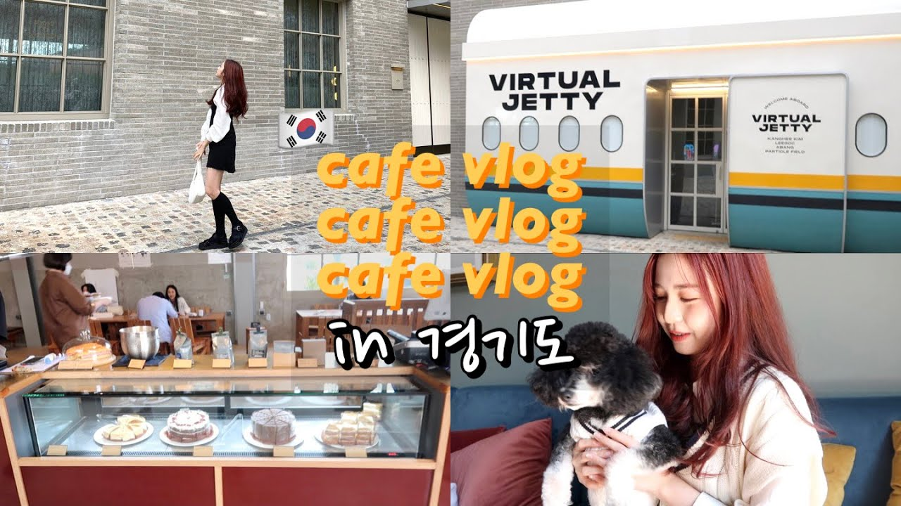 🥞 korean cafe vlog พาเที่ยวคาเฟ่นอกโซล! มุมถ่ายรูปเยอะมากก ฮิตในหมู่คนเกาหลีช่วงนี้! | Babyjingko
