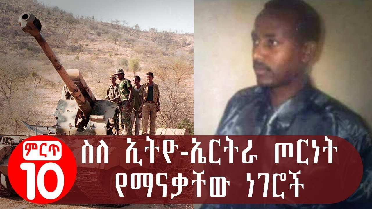 Things we do not know about Ethio-Eritrea war
