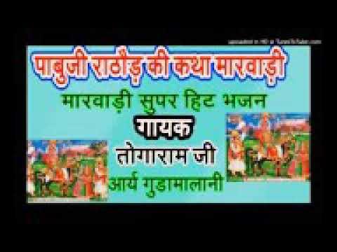 राजस्थानी सुपर हिट्स भजन पाबुजी राठौड़ कथा भाग १से५ तक गायक तोगाराम आर्य गुड़ा मालानी