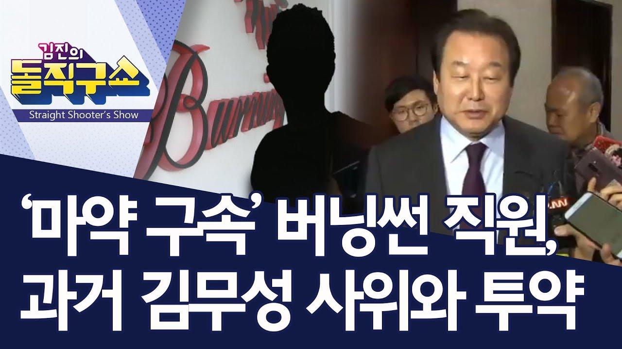 마약 구속' 버닝썬 직원, 과거 김무성 사위와 투약 | 김진의 돌직구쇼 - YouTube