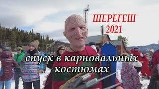 Шерегеш Grelka Fest 2021 карнавальный спуск