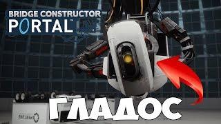 ГЛАДОС И ПОРТАЛЫ ВЕРНУЛИСЬ! ► Bridge Constructor Portal ► Прохождение на русском языке #1