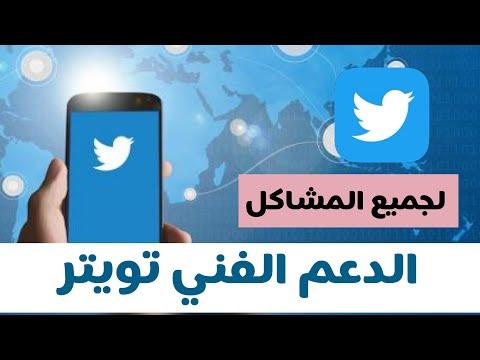 إنشاء حساب على تويتر موضوع