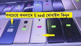 একদম কমদামে Used Mobile কিনুন 😱 Buy All Brand Phone 🔥 Used Mobile Cheap Price 2019