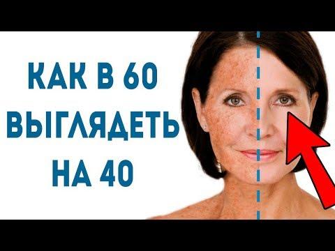 Вам 60, А Будете Выглядеть На 40! Просто добавьте в рацион... Про здоровье и омоложение