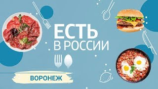 Смотреть видео «Есть в России». Воронеж онлайн