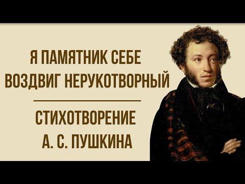 «Я памятник себе воздвиг нерукотворный» А. Пушкин. Анализ стихотворения
