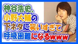 神谷浩史、小野大輔の下ネタに笑いすぎて呼吸困難になるwww 小野大輔 検索動画 32