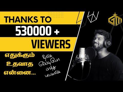 Tamil Christian Song- Ethukkum Uthavaatha Ennai - by Bro - GARDEN MEDIAS