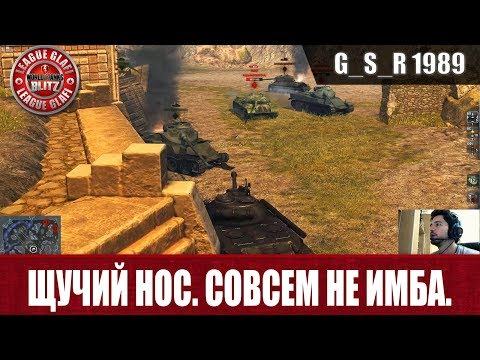 видео: wot blitz - Щучий нос.Совсем не имба - world of tanks blitz (wotb)