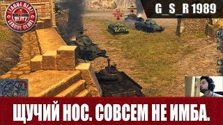 WoT Blitz - Щучий нос.Совсем не имба - World of Tanks Blitz (WoTB)