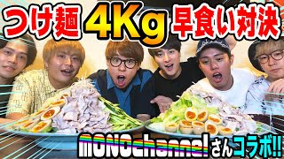 【早食い】MONOchannelさんと広島風つけ麺4キロ早食い対決!!