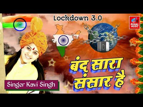 lockdown-3.0-|-बंद-सारा-संसार-है-|-closed-is-the-whole-world-|-kavi-singh-|-desh-bhakti-new-song's