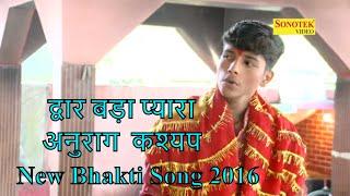 Download Hindi Video Songs - द्वार  बड़ा प्यारा || DWAR BADA PYARA || अनुराग  कश्यप || New Bhakti Song || Sonotek Bhakti 2016