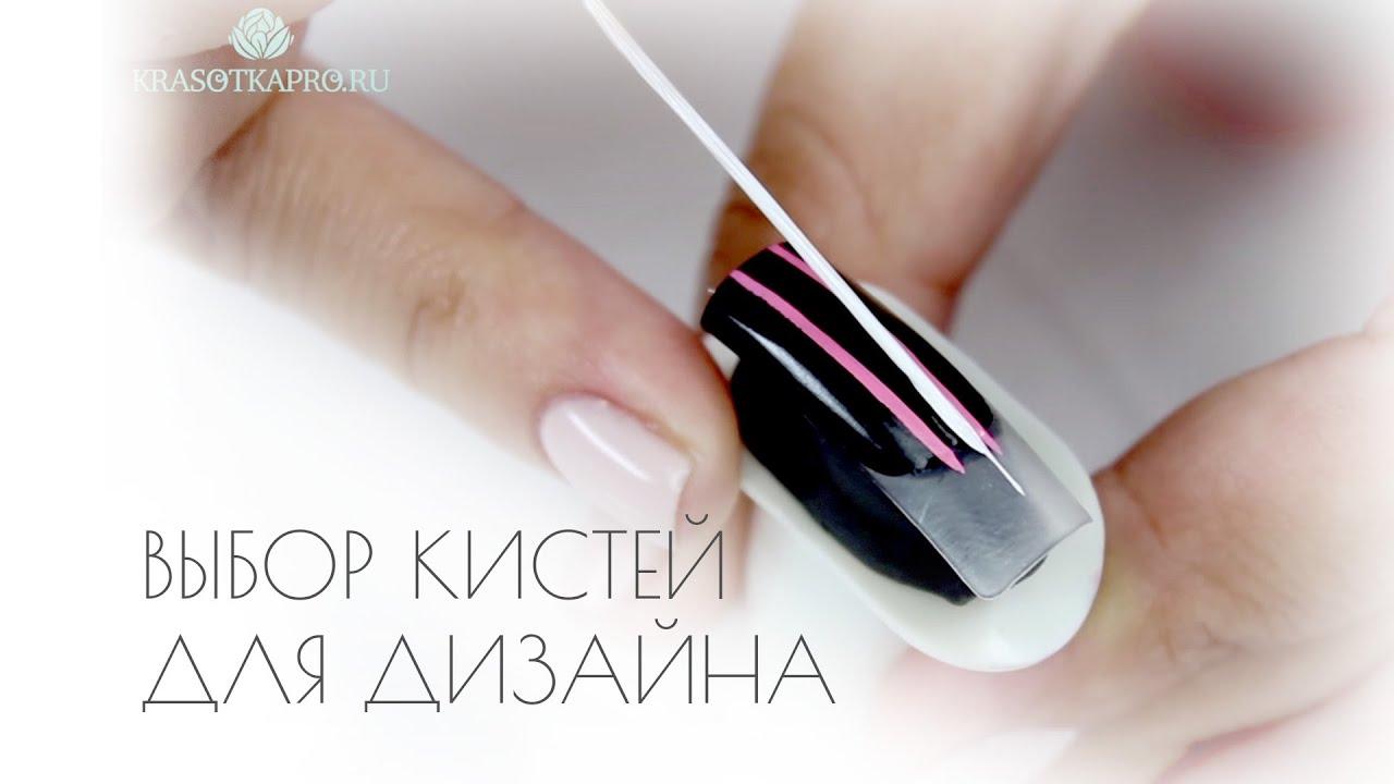 Продажа и товаров для салонов красоты кисти для ногтей. Интернет магазин сталекс ✂ профессиональные инструменты для маникюра, педикюра, косметологии и салонов красоты с доставкой по всей украине. ☎ 0 800 505 810; +38 (066) 373-22-73; +38 (096) 273-22-73; +38 (063) 763 04-85.