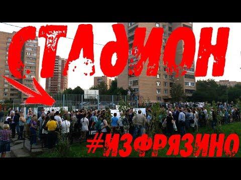 Фрязино: жители против сноса стадиона / акция за сохранение стадиона #вопросгубернатору