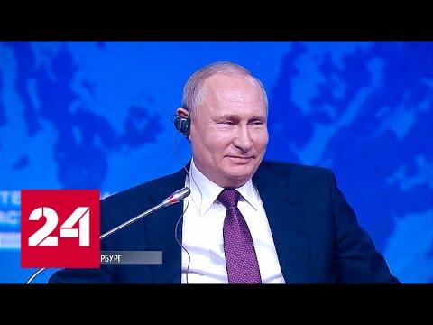 Путин ответил журналисту