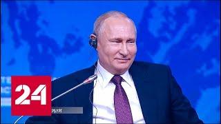 Смотреть видео Путин ответил журналисту на запретные вопросы! // Москва. Кремль. Путин. От 14.04.19 онлайн
