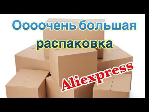 Огромная распаковка посылок с Алиэкспресс.Бытовые🏠и маникюрные💅Тестирование товаров👆#40 UNBOXING