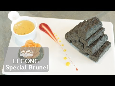อาหารจีน Li Gong #Brunei - Madame Tuang TV : Food Celeb