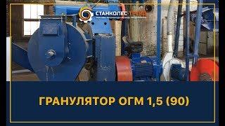 Гранулятор ОГМ 1,5 (90)