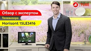 Видеообзор телевизора Horizont 15LE3416 с экспертом «М.Видео»(Телевизор Horizont 15LE3416 – компактная модель для использования в условиях ограниченного пространства Подробн..., 2016-08-24T07:37:48.000Z)