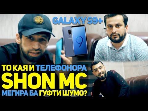 Shon MC бо Galaxy S9+ ай RAP.TJ брид (1xTrack)
