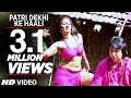 Download Patri Dekhi Ke Haali [ New Bhojpuri  Song 2015 ] Kaat Ke Rakh Deb MP3 song and Music Video