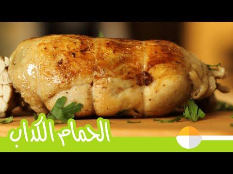 طريقة عمل الحمام الكداب (أوراك الدجاج المحشية) مع الشيف ديانا | معلقة ونص