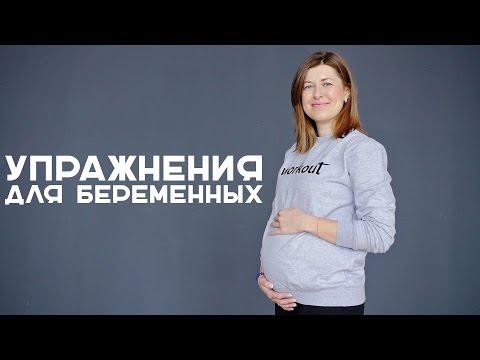 Упражнения для беременных | Полезная тренировка от [Workout | Будь в форме]