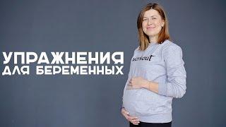 Упражнения для беременных   Полезная тренировка от [Workout   Будь в форме]