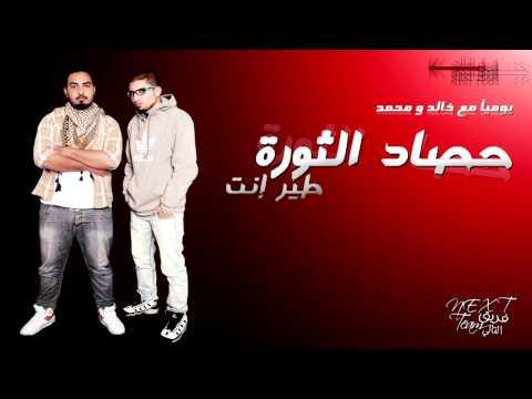 اغنية حصاد الثورة لفريق التالي | راب عربي فلسطيني