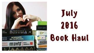 July 2016 Book Haul! Нови книги, които ми предстои да прочета