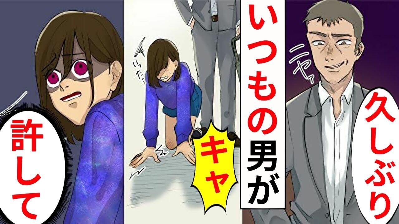 【漫画】行列の割り込むDQN男「これだから若い奴は。」私「なんで?」→1ヶ月後、「待ってたよ〜」後ろを振り返ると…【マンガ動画】【スカッとする話】