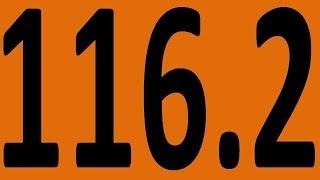 КОНТРОЛЬНАЯ 66 АНГЛИЙСКИЙ ЯЗЫК ДО АВТОМАТИЗМА УРОК 116 2 Уроки английского языка