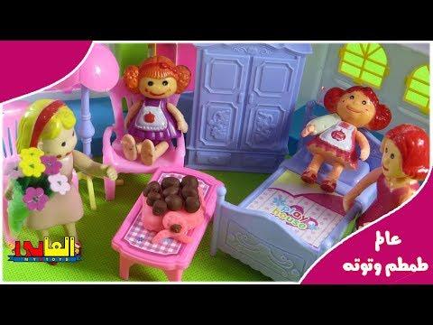 لعبة زيارة توتة ومامتها لطمطم جابولها ورد وشوكولا ألعاب الدمى والعرائس للأولاد والبنات