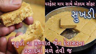 મહુડી જેવી ગરમાગરમ સોફ્ટ સુખડી બનાવવાની પરફેક્ટ   Gujarati Style Sukhadi   gol papadi