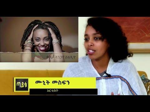 Taitu Show ጣይቱ ሾው: Talk With Artist Munit Mesfin - ቆይታ ከዘፋኝ ሙኒት መስፍን ጋር