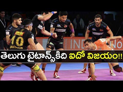 Pro kabaddi league 2018 : Telugu Titans Wins Over Puneri Paltan | Oneindia Telugu