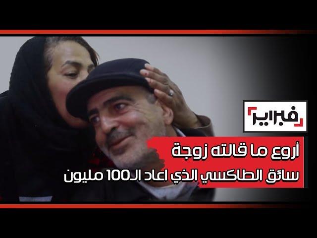 فبراير تيفي | أروع ما قالته زوجة سائق الطاكسي الذي أعاد الـ100 مليون لصاحبها و أولاده يبكون فخراً