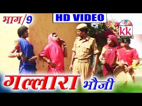 Deewana Patel   CG COMEDY   Scene 9   Gallara Bhauji    Chhattisgarhi Comedy    Hd Video 2019