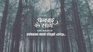 Teaser | Dhanyavad Ke Sadh | Sreya Anna Joseph | P.G Abraham | Hindi Version Of Nanniyode Njan ©